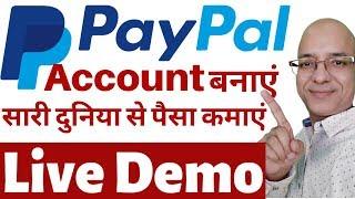 paypal account opening, LIVE DEMO | Paypal business account बनाऐं और सारी दुनिया से पैसा कमाएं |