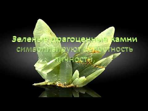 Копия видео Зеленые камни