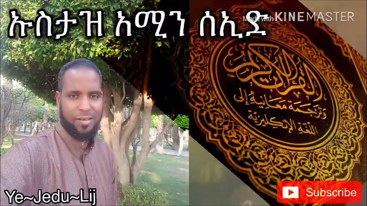 Download በጣም የሚማርክ አቀራር ማሻአሏህ || Minber Tube || Bilal Tube || Fillah Tube