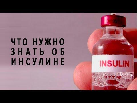 Что диабетик должен знать об инсулине