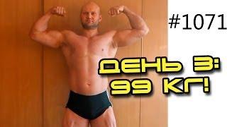 День 3. 99 кг! Как похудеть на 14 кг за 14 дней в 14 сериях!  Реалити шоу