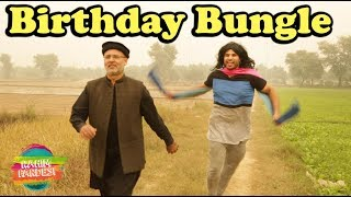 Birthday Bungle | Rahim Pardesi