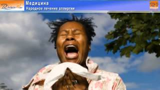 видео Таблетки от аллергического кашля