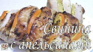 Свинина с апельсинами в духовке! Простой рецепт! Легко приготовить!