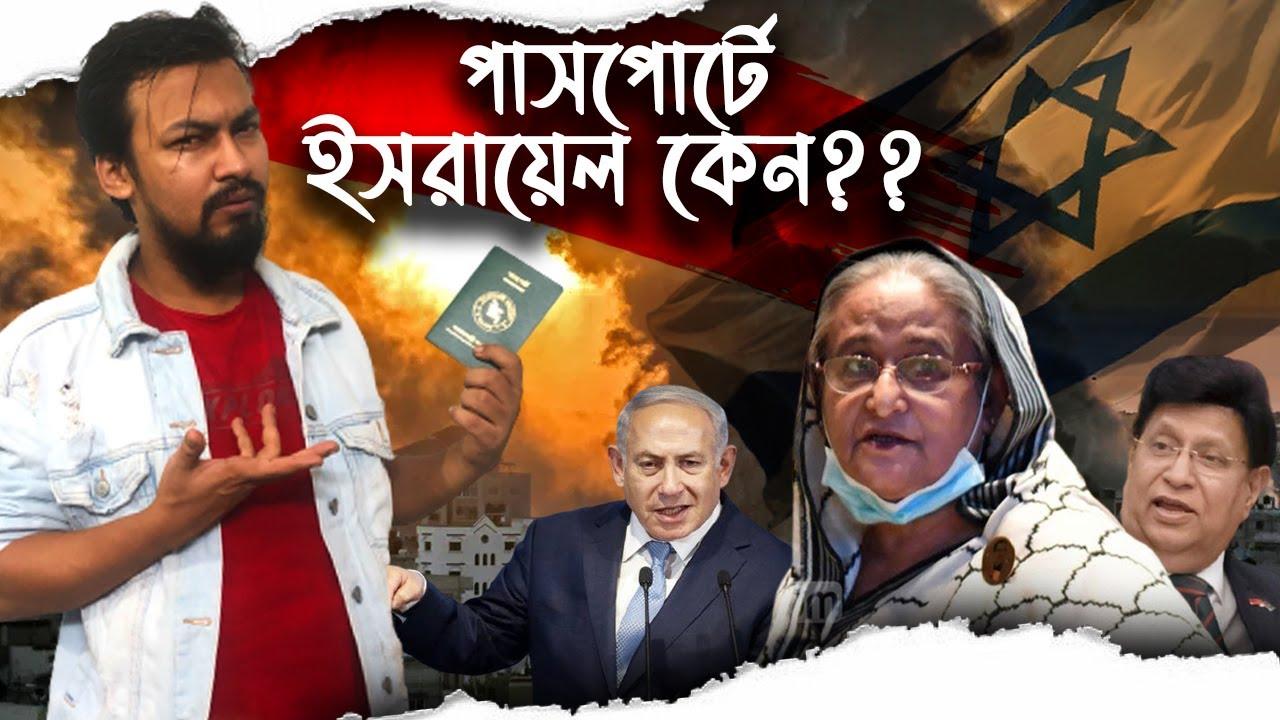 পাসপোর্টে ইসরাইয়েল : তবে কি ইহুদীদের সমর্থন দিচ্ছে বাংলাদেশ | Shantonu Kiasar Show