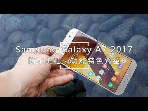 Samsung Galaxy A7 2017 防水美拍機影音評測