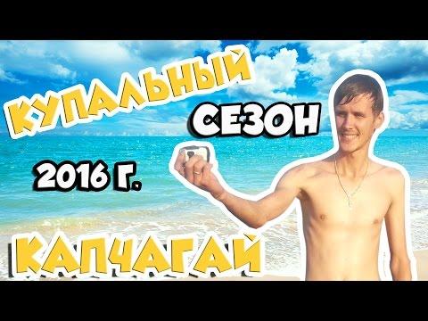 Купальный сезон // г.Капчагай // Море на Капчагае