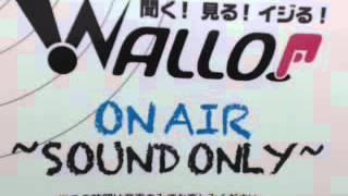 スマホ専用放送局WALLOP(http://www.wallop.tv/)にて毎週 月曜 12:30...