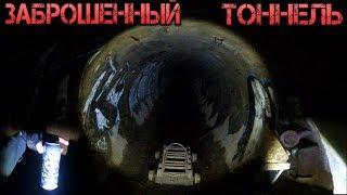 |Сталкинг #4| Заброшенный тоннель в Самаре!  (Под Хлебной площадью)
