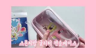 [루카랩 서포터즈] 스폰지밥 글리터 펜슬케이스 리뷰