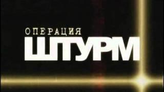 Операция Штурм (2007, док.фильм) (Заставка)