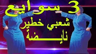 كوكتيل شعبي مغربي نايضة روميكس شاخد خرافي الطايح اكتر من النايض 2021 Chaabi nayda