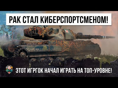 ЭТО БОЙ ОДИН ИЗ МИЛЛИОНА! РАК СТАЛ КИБЕРСПОРТСМЕНОМ WORLD OF TANKS!