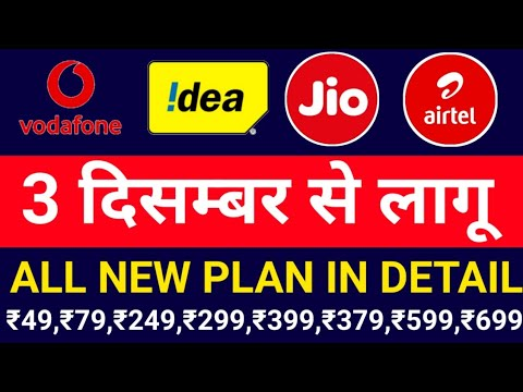 Vodafone Idea All New Plan from 3rd December Vodafone Idea ₹49,79,249,299,399,379,₹599,₹699,₹1499