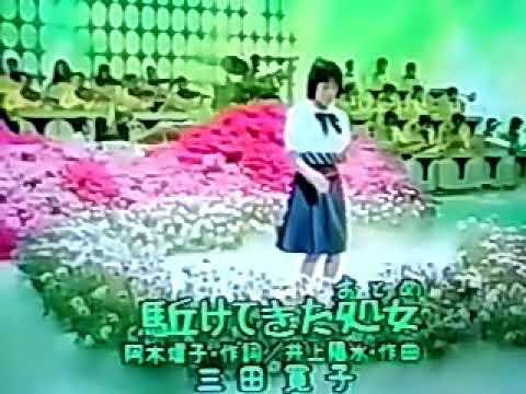 ハプニング!声が出てない三田寛子ちゃん駆けてきた処女画質悪