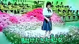 三田寛子 - 駈けてきた処女