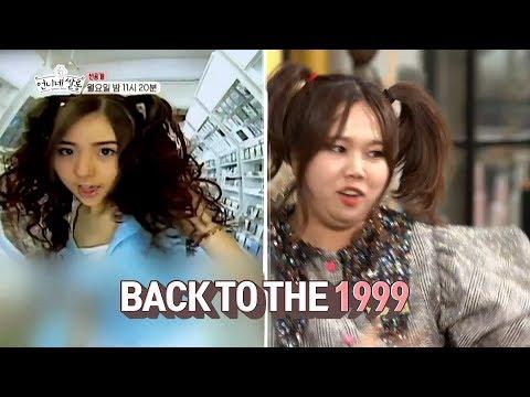 [선공개] BACK TO THE 1999...★ 언니네 쌀롱 버전 온라인 탑골공원!!