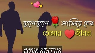Bangla love status😍sad status 😘sad love story bangla💛whatsap status bangla🌹very sad status bangali