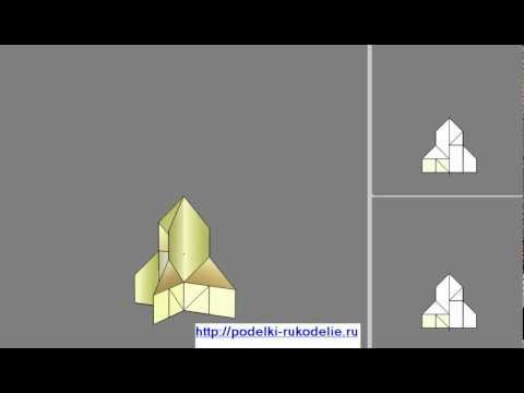 Ракета из бумаги - оригами