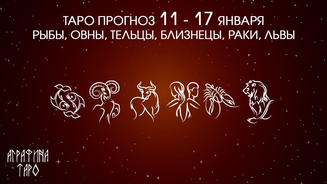 Таро прогноз 11-17 января 2021 Рыбы Овны Тельцы Близнецы Раки Львы