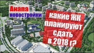 Анапа Новостройки Сдача 2018г.