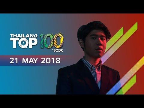 Thailand Top 100 By JOOX | ประจำวันที่ 21 พฤษภาคม 2561