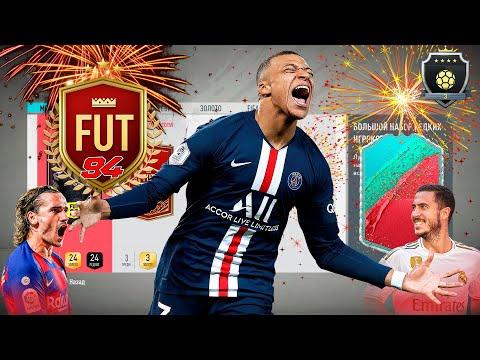 НАГРАДЫ ЗА WEEKEND LEAGUE (элита 3). Красный пик 94 + (FIFA20\FUT BIRTHDAY)