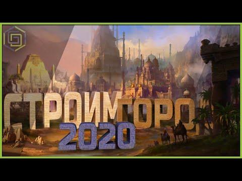 Топ 10 градостроительных симуляторов 2020 | Топ экономических стратегий 2020