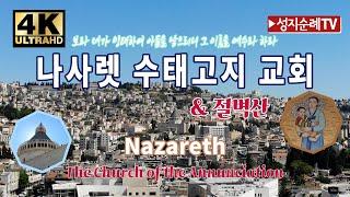 [성지순례TV] 4K 나사렛 수태고지교회 & 절…