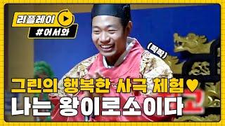[어서와 한국은 처음이지 79화] '나는 왕이로소이다' 그린의 행복한 사극 체험♥