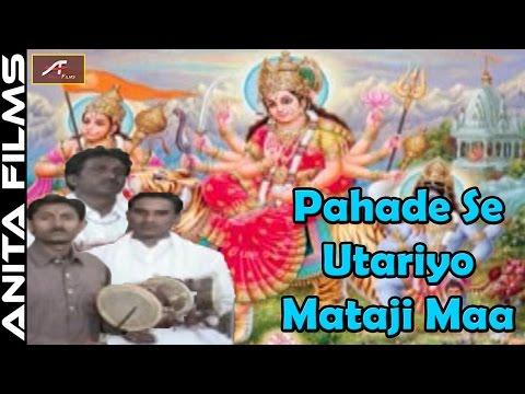 Deru Bhajan | Pahade Se Utariyo Mataji Maa | Raji Ram Pallu | Rajasthani Devotional Song