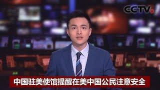 [中国新闻] 中国驻美使馆提醒在美中国公民注意安全 | CCTV中文国际