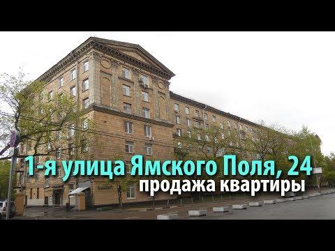 квартира 1-я ямского поля | купить квартиру беговой | квартира метро белорусская |