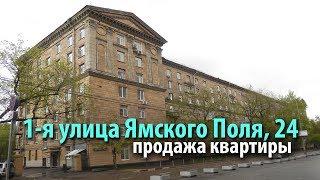 видео Продажа квартир  у метро Белорусская в Москве — купить квартиру