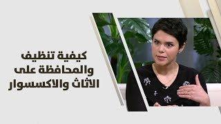 مايا أبو شرار - كيفية تنظيف والمحافظة على الاثاث والاكسسوار
