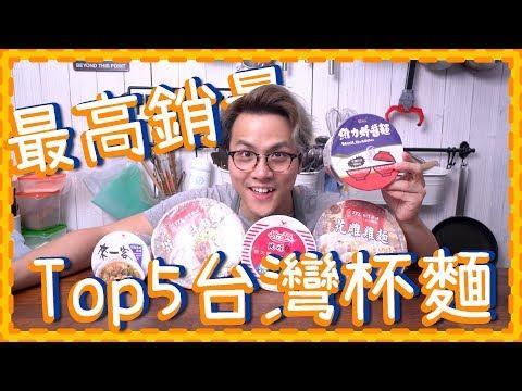 【你食過未】Top 5最高銷量!台灣杯麵試食!  [Eng Sub]