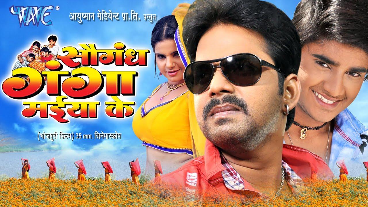 Download सौगंध गंगा मईया के - Saugandh Ganga Maiya Ke - Latest Bhojpuri Movie - Bhojpuri Film | Full Movie