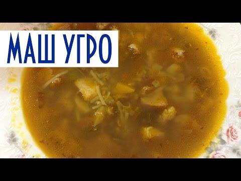 Суп из маша в мультиварке редмонд