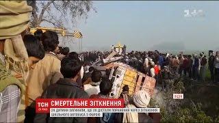 Шкільний автобус зіштовхнувся із вантажівкою на півночі Індії, є жертви