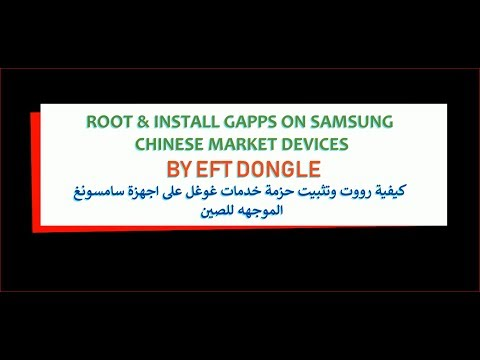 Root and install Gapps on Samsung Chinese market devices by EFT Dongle