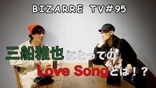 "BIZARRE TV   ""LOVE SONG"" とは? - Special Guest 田中宗一郎 ④ - #95"