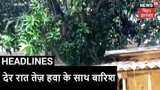 Gopalganj में रात से तेज़ हवा और बारिश, लोगों को मिली गर्मी से आराम लेकिन सब्जियों को नुकसान की आशंका