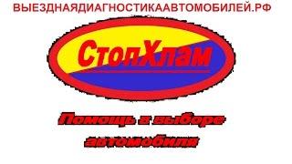 """Чудо """"Автосалон-ЛОХотрон"""" на ул. Озерная 46 в г. Москва."""