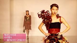 장안대학교 패션디자인과 수시모집동영상