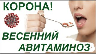ВЕСЕННИЙ АВИТАМИНОЗ СНИЖАЕТ СПОСОБНОСТЬ ОРГАНИЗМА СОПРОТИВЛЯТЬСЯ БОЛЕЗНИ. Пейте витамины!