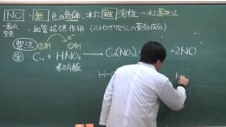 【化学】無機化学⑨(1of6)~窒素単体とNOの性質~