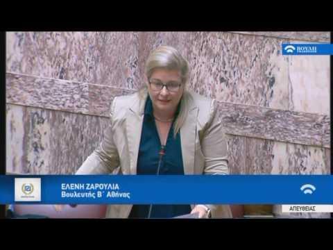 Ελ. Ζαρούλια: Να μην μιλά ΝΔ και Σύριζα για φωτογραφικές τροπολογίες