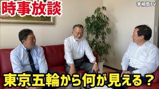【時事放談】東京五輪から何が見える?(2021.7.30)#李相哲#東京五輪