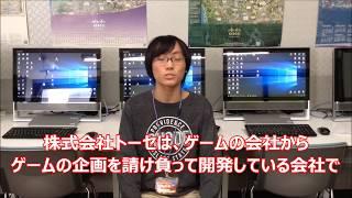 【内定速報】株式会社トーセに一気に6名内定!④ 新潟市 専門学校 ゲーム