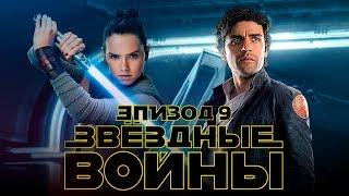Звездные войны: Эпизод 9 [Обзор] / [Трейлер на русском]